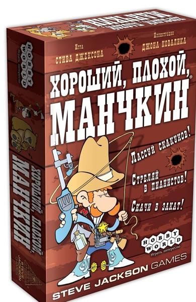 Настольная игра Хороший, плохой, манчкинХороший, плохой, манчкин – самостоятельная игра на основе оригинального «Манчкина».<br>
