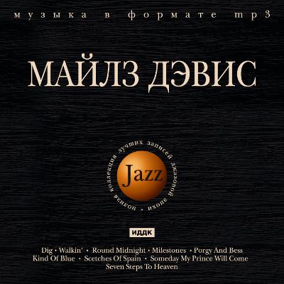 Miles Davis: Jazz (CD)Представляем вашему вниманию сборник Miles Davis. Jazz, который включает девять альбомов великого американского джазового музыканта.<br>
