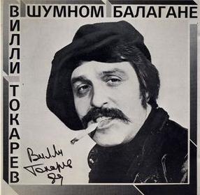 Вилли Токарев. В шумном балагане (LP)Вилли Токарев. В шумном балагане – вторая пластинка Токарева, впервые вышедшая в США в 1981 году. Именно с нее начался стремительный взлет популярности Вилли Токарева как автора и исполнителя своих песен.<br>