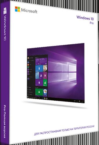 Windows 10 ПрофессиональнаяWindows 10 Профессиональная ваш надежный бизнес-партнер. Ее отличают ускоренный запуск, привычное и даже расширенное меню «Пуск» и новые удобные способы работы. Вас также ждет совершенно новый браузер и голосовой помощник Кортана – ваш личный цифровой ассистент.<br>