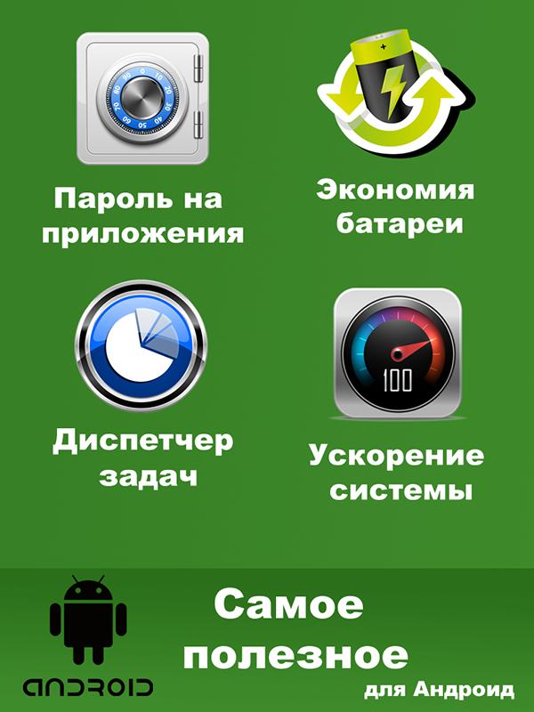 SoftOrbits Пакет программ для Android (Цифровая версия)