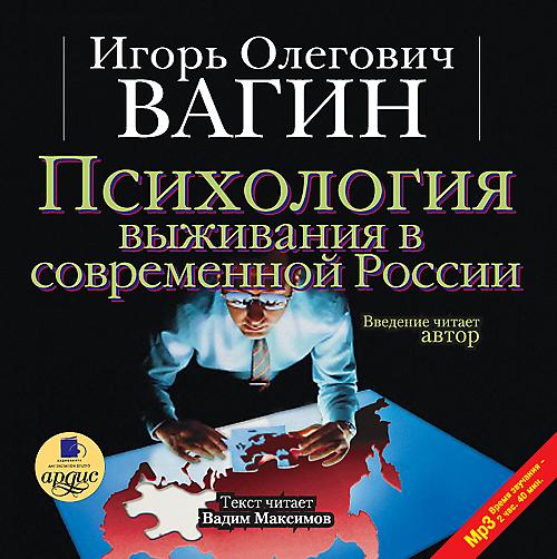 Вагин Игорь Психология выживания в современной России (Цифровая версия) baraclude 05 в россии