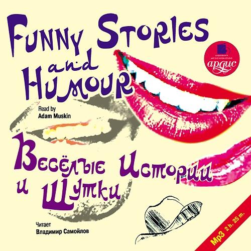 Веселые истории и шутки. На русском и английском языках (Цифровая версия)