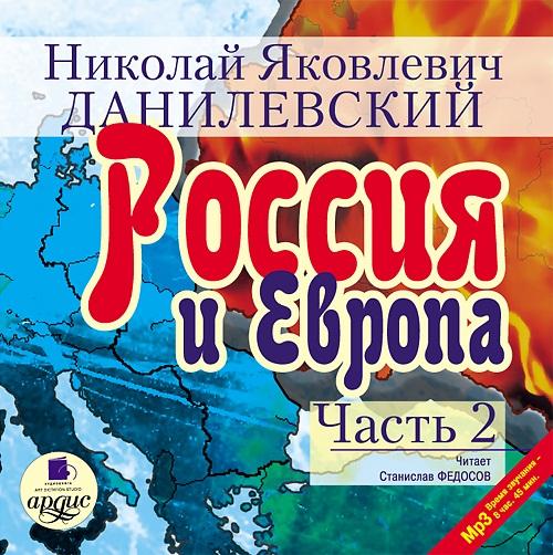 Россия и Европа. Часть 2 (Цифровая версия)