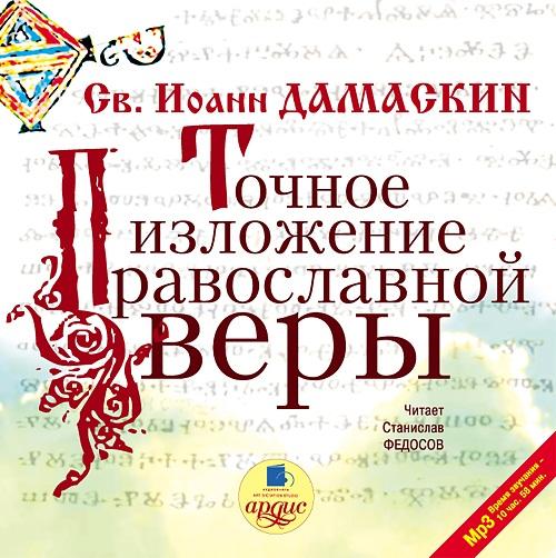 Точное изложение православной веры (Цифровая версия)