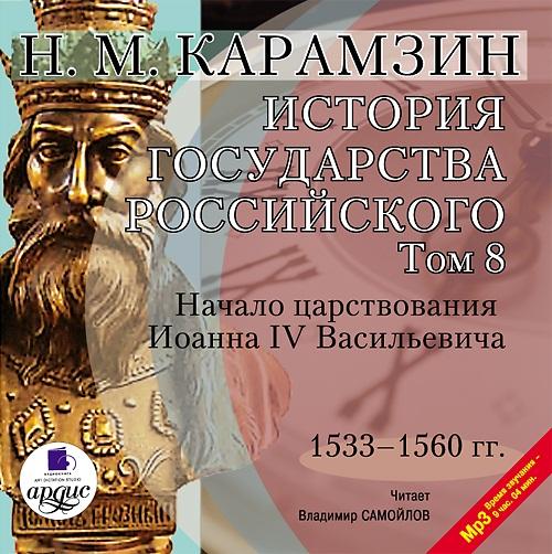 История государства Российского. Том 8: 1533–1560 гг. Начало царствования Иоанна IV Васильевича (Цифровая версия)