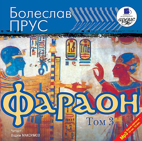 Фараон. Том 3 (Цифровая версия)Представляем вашему вниманию аудиокнигу Фараон. Том 3, аудиоверсию романа Болеслава Пруса.<br>