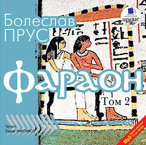 Болеслав Прус Фараон. Том 2 (Цифровая версия) прус б фараон комплект из 2 книг