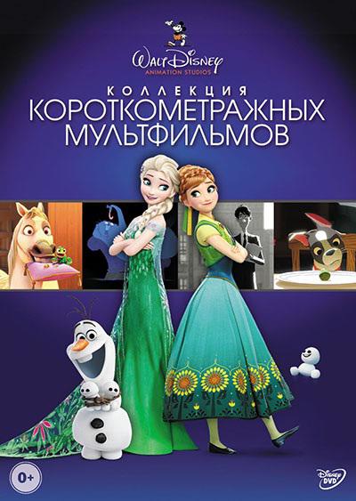 Коллекция короткометражных мультфильмов Disney. Том 1 (DVD) The Disney Shorts. A Short History