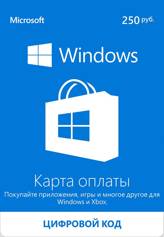 Карта оплаты Windows 250 рублей [Цифровая версия] (Цифровая версия)Совершайте удобные покупки в онлайн магазине Xbox и Windows с помощью подарочной карты Microsoft Windows Live. Легко приобретайте новые игры, блокбастеры, любимые аркадные игры, новые уровни и карты.<br>