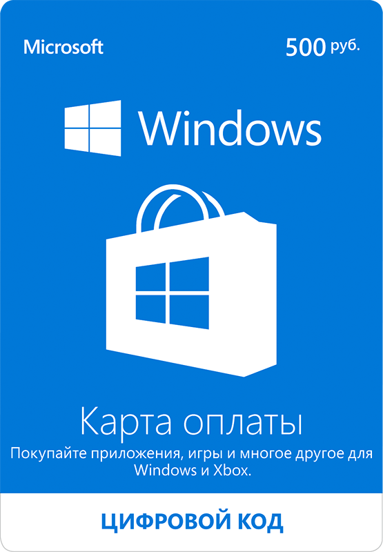 Карта оплаты Windows 500 рублей (Цифровая версия)Совершайте удобные покупки в онлайн магазине Xbox и Windows с помощью подарочной карты Microsoft Windows Live. Легко приобретайте новые игры, блокбастеры, любимые аркадные игры, новые уровни и карты.<br>