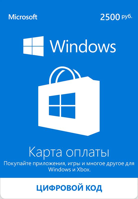 Карта оплаты Windows 2500 рублей (Цифровая версия)Совершайте удобные покупки в онлайн магазине Xbox и Windows с помощью подарочной карты Microsoft Windows Live. Легко приобретайте новые игры, блокбастеры, любимые аркадные игры, новые уровни и карты.<br>