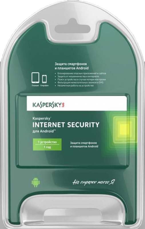 Kaspersky Internet Security для Android (1 устройство, 1 год) kaspersky internet security 2014