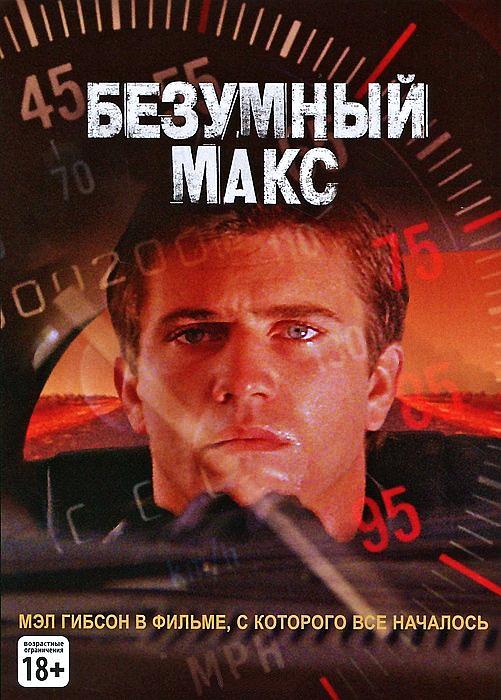 Безумный Макс (региональноеиздание) Mad Max