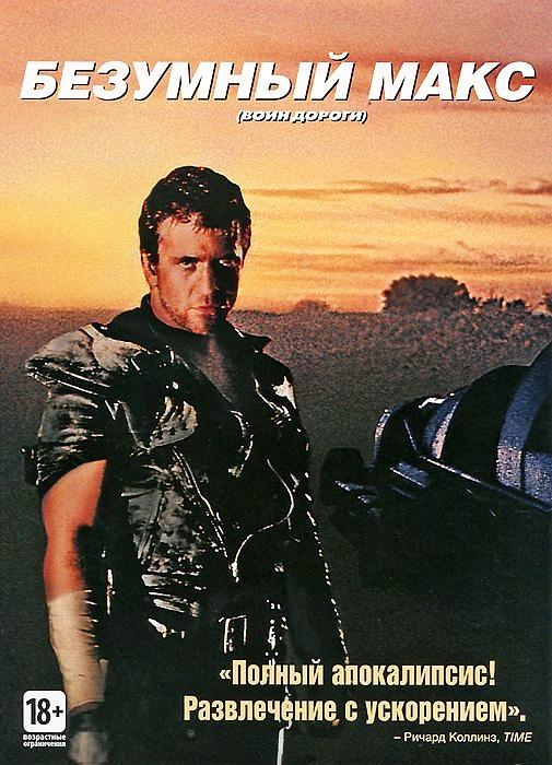 Безумный Макс 2. Воин дороги (региональноеиздание) Mad Max 2