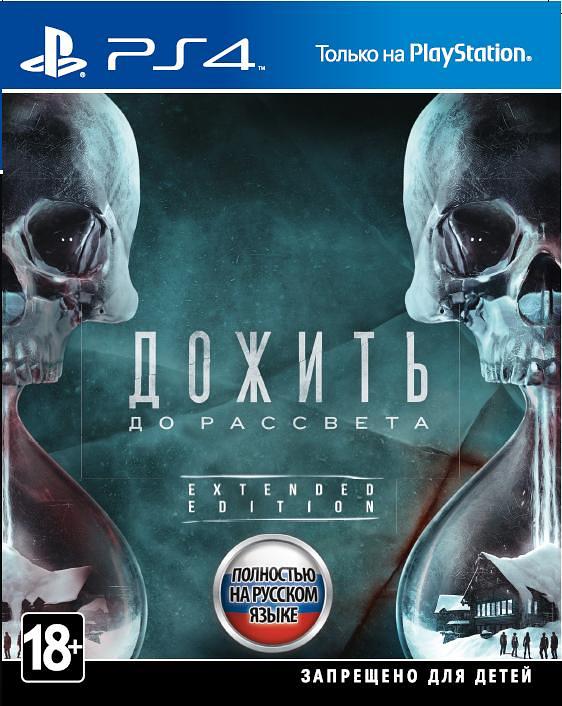 Дожить до рассвета. Extended Edition (Until Dawn) [PS4]