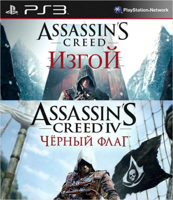 Комплект игр Assassins Creed IV: Черный Флаг + Assassins Creed: Изгой (Rogue) [PS3]В комплект вошли игры Assassins Creed: Изгой и Assassins Creed IV: Черный Флаг.<br>