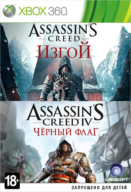 Комплект игр Assassins Creed IV: Черный Флаг + Assassins Creed: Изгой (Rogue) [Xbox 360]В комплект вошли игры Assassins Creed: Изгой и Assassins Creed IV: Черный Флаг.<br>