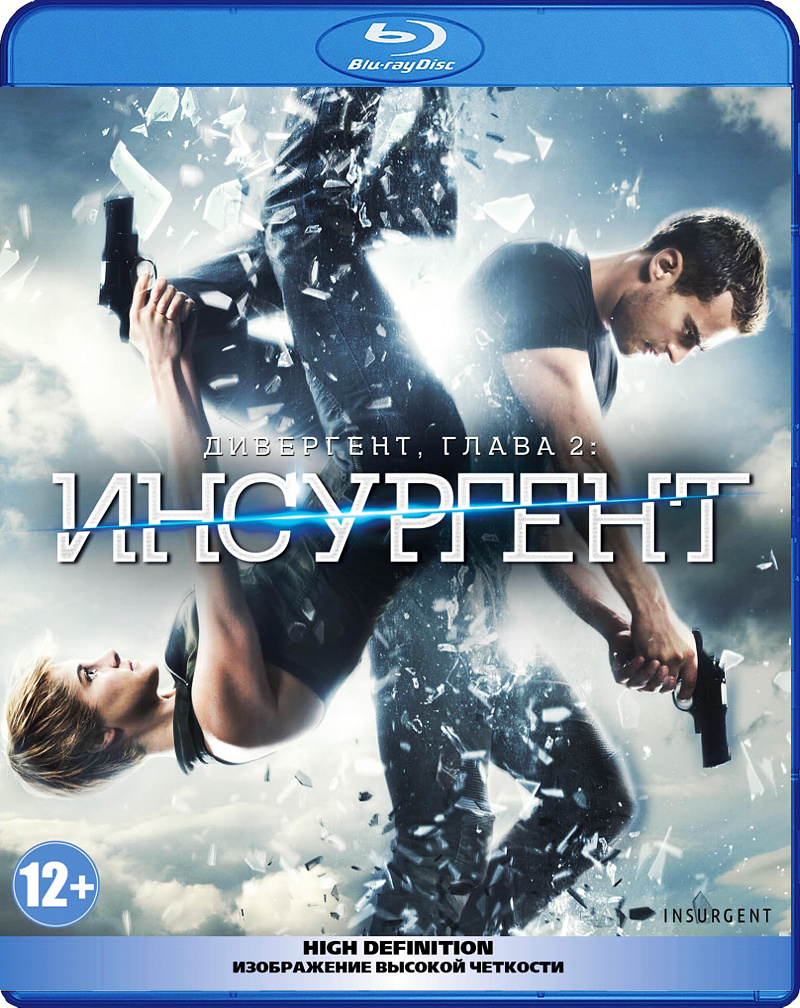 Дивергент 2: Инсургент (Blu-ray) InsurgentВ фильме Дивергент 2: Инсургент, новой главе антиутопии об обществе, где все расставлено по полочкам, а любая индивидуальность подлежит искоренению, Трис должна найти способ борьбы со страшной системой, уничтожающей ее близких.<br>