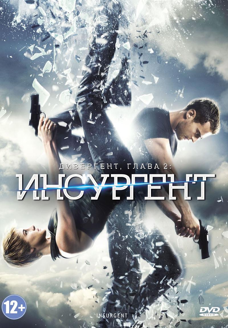 Дивергент 2: Инсургент (DVD) дивергент региональное издание