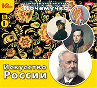 Почемучка. Искусство России