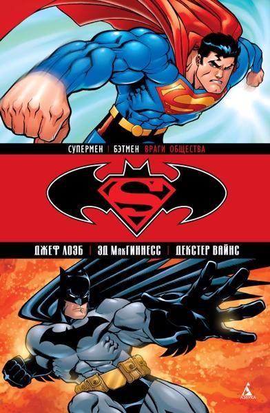 Комикс Супермен / Бэтмен. Том 1. Враги общества от 1С Интерес
