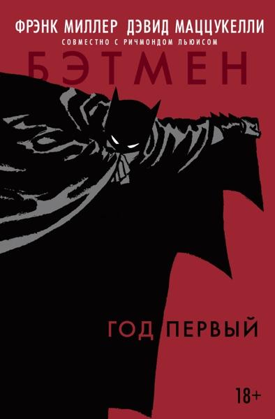 Комикс Бэтмен. Год первый