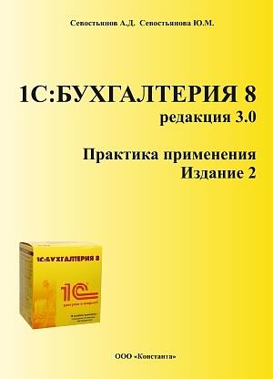 1С: Бухгалтерия 8. Редакция 3.0. Практика применения. Издание 2В книге 1С: Бухгалтерия 8. Редакция 3.0. Практика применения. Издание 2 рассмотрена работа с программой «1С:Бухгалтерия 8» редакции 3.0 (3.0.40.23) на примере ведения бухгалтерского и налогового учета хозрасчетной организации.<br>