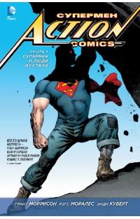 Комикс Супермен Action Comics. Том 1. Супермен и люди из стали от 1С Интерес