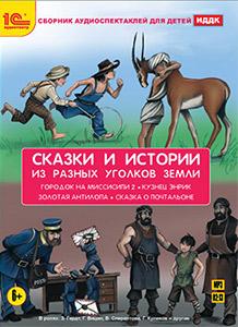 Чапек Карел, Марк Твен Сказки и истории из разных уголков земли