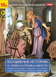Перро Шарль, Андерсен Ганс Христиан Волшебные истории о любви и справедливости