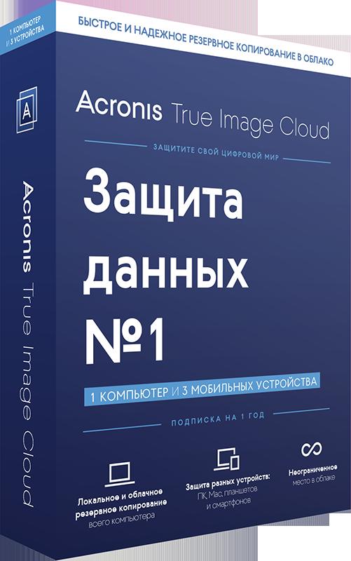Acronis True Image Cloud (1 ПК + 3 моб. устройства, 1 год) (Цифровая версия)Ваш цифровой мир хранится на компьютерах и мобильных устройствах, и потеря любых важных данных просто недопустима. Acronis True Image Cloud защитит ваш цифровой мир с помощью лучшего решения для резервного копирования ПК и Mac, устройств Android, iPhone, iPad и планшетов Windows, принадлежащих вам и вашей семье или домашнему офису.<br>