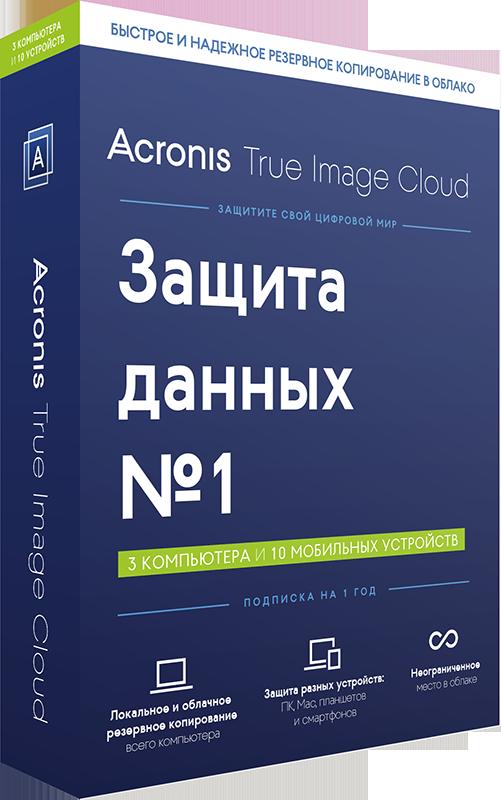 Acronis True Image Cloud (3 ПК + 10 моб. устройств, 1 год) (Цифровая версия)Ваш цифровой мир хранится на компьютерах и мобильных устройствах, и потеря любых важных данных просто недопустима. Acronis True Image Cloud защитит ваш цифровой мир с помощью лучшего решения для резервного копирования ПК и Mac, устройств Android, iPhone, iPad и планшетов Windows, принадлежащих вам и вашей семье или домашнему офису.<br>