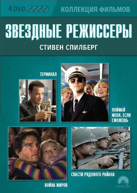 Звездные режиссеры. Стивен Спилберг (4 DVD) War of the Worlds / Catch Me If You Can / Saving Private Ryan / The Terminal