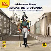 М.Е.Салтыков-Щедрин История одного города