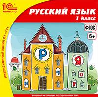 Русский язык, 1 класс 1с школа русский язык 3 класс