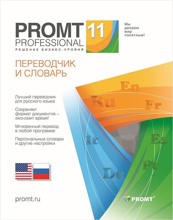 PROMT Professional 11 Домашний. а-р-а (Цифровая версия) от 1С Интерес