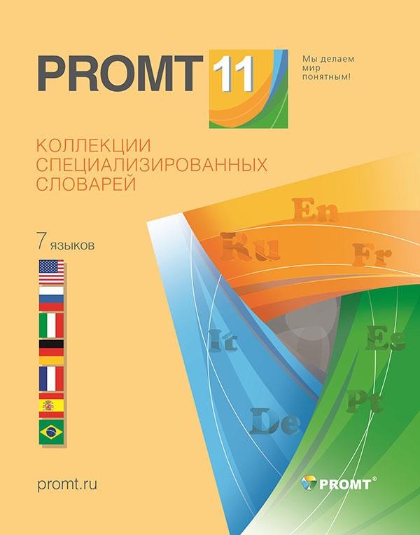 PROMT Коллекции словарей 11. Все словари (Цифровая версия) от 1С Интерес