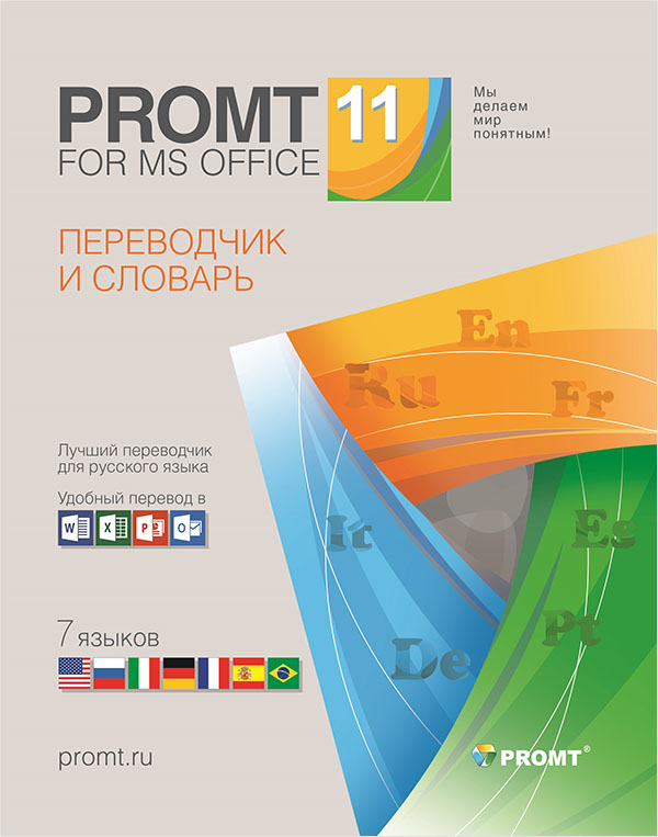 PROMT для MS Office 11 (Цифровая версия)