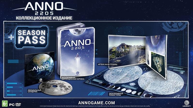 Anno_2205_collector.jpg
