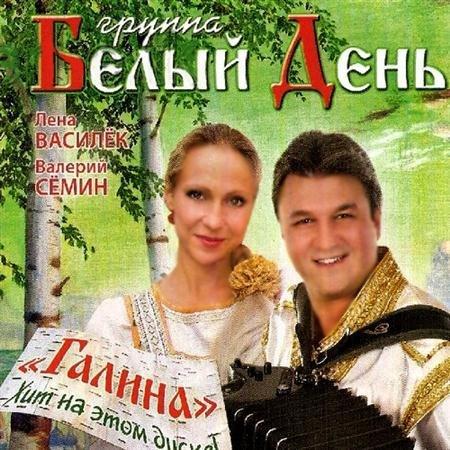 Белый день: Галина (CD)