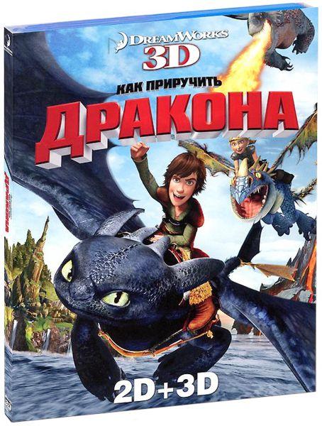 Как приручить дракона (Blu-ray 3D) How to Train Your Dragon