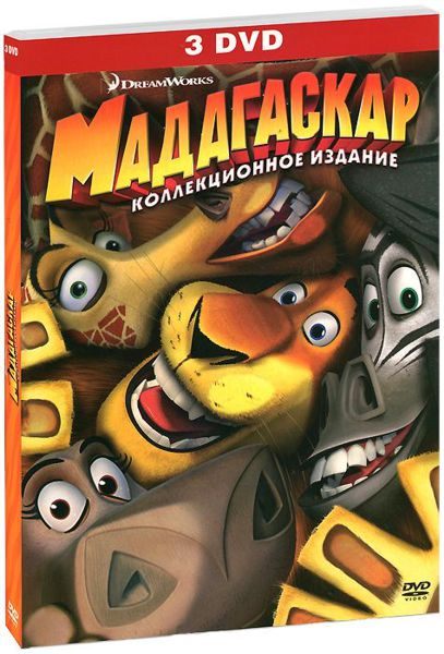 Мадагаскар 1-3 (3 DVD) Madagascar / Madagascar: Escape 2 Africa / Madagascar 3: Europe's Most Wanted
