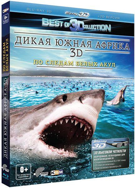 Дикая Южная Африка. По следам белых акул (Blu-ray3D+2D) Wildlife South Africa 3D: WestcapeВ фильме Дикая Южная Африка. По следам белых акул зритель окунется в удивительный морской мир Южной Африки. Мы увидим китов, морских львов, пингвинов, подразним и заглянем в пасть белой акулы.<br>
