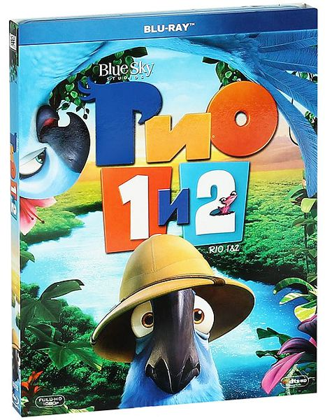 Рио 1 и 2 (Blu-ray) Rio / Rio 2