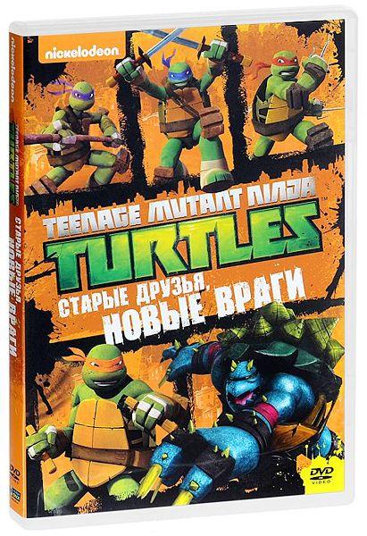 Черепашки-ниндзя: Старые друзья новые враги. Выпуск 7 (DVD) Teenage Mutant Ninja Turtles