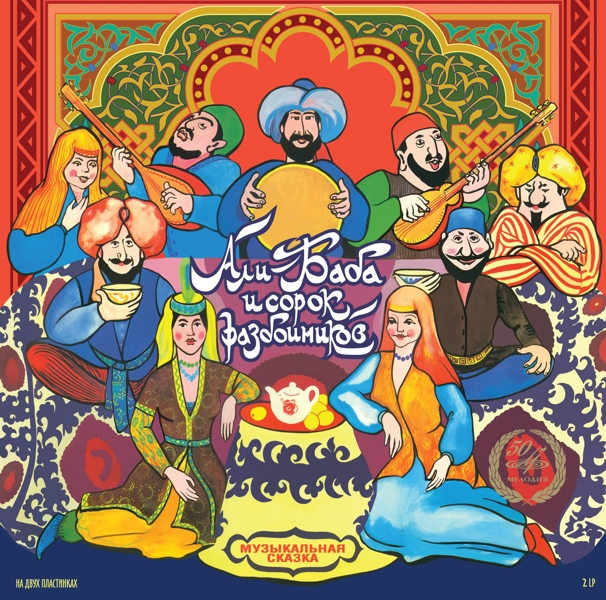 Али-Баба и сорок разбойников (2 LP)Представляем вашему вниманию альбом Али-Баба и сорок разбойников, аудиоспектакль оп мотивам сказки.<br>