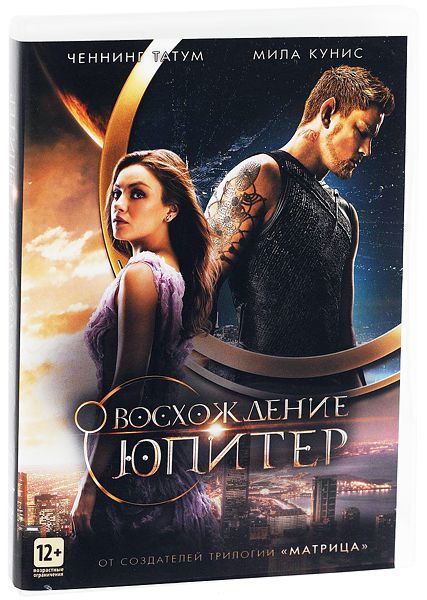 Восхождение Юпитер (региональное издание) (DVD) Jupiter Ascending