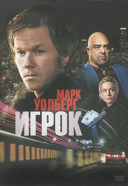 Игрок (DVD) The Gambler