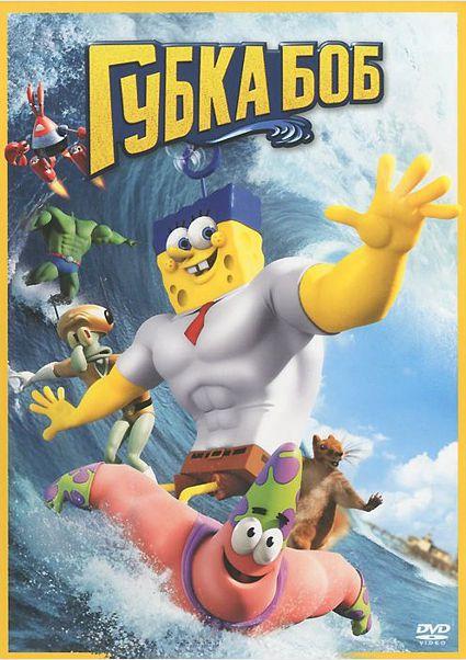 Губка Боб (DVD) The SpongeBob Movie: Sponge Out of WaterВсемирный любимчик со дна океана Губка Боб Квадратные Штаны должен спасти свой глубоководный мир в полнометражном мультфильме Губка Боб.<br>